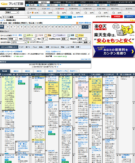 bandicam 2013-07-26 03-18-08-498