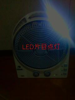 LED片目