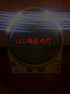LED両目