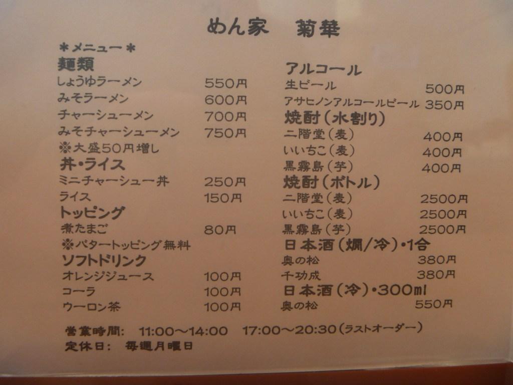 P1060134菊華味噌