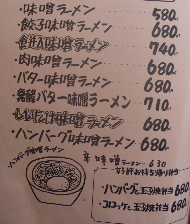 P1060416まるた(塩辛し)