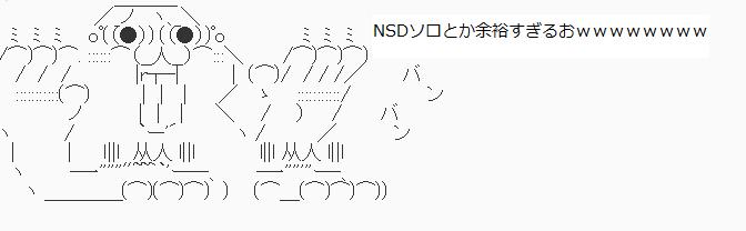 NSD無題