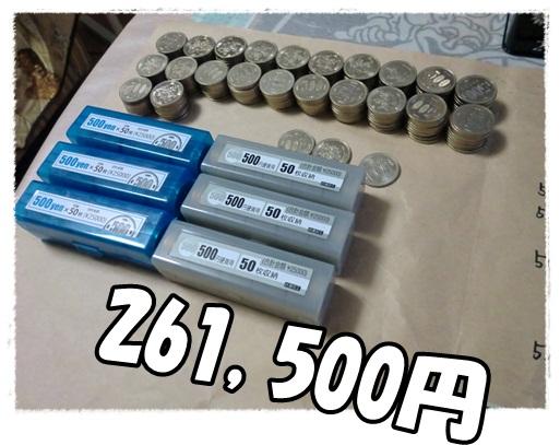 500円貯金開封6