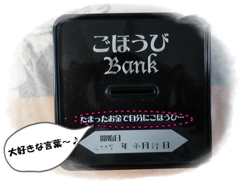 500円貯金開封3