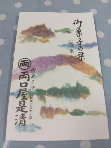 両口屋是清 (6)