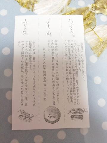 両口屋是清 (3)