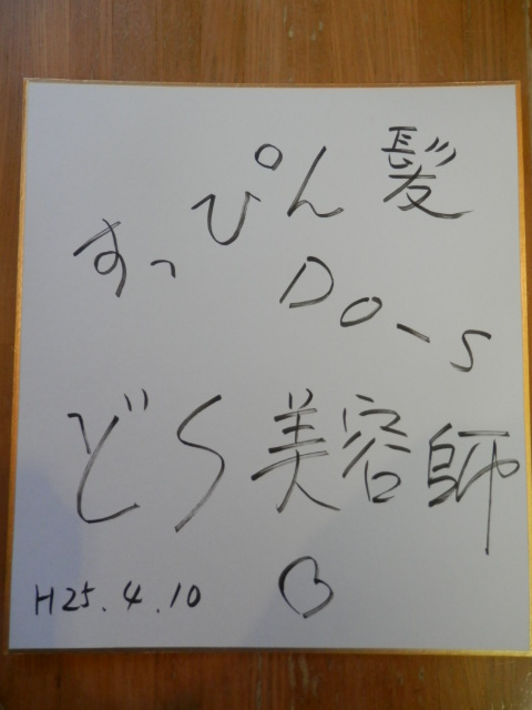 P4101003.jpg