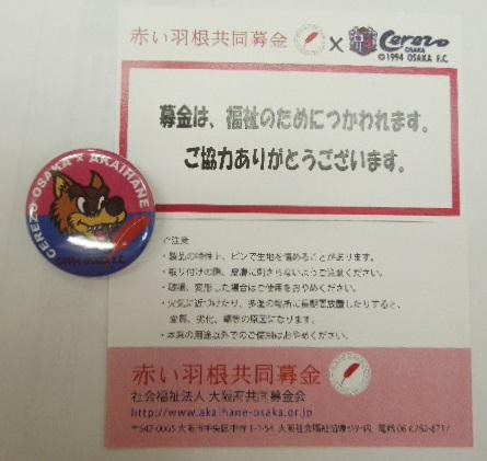 11/2(日)のセレッソ大阪のホームゲームにて、募金活動を行います!