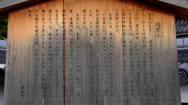 s-光雲寺 (6)