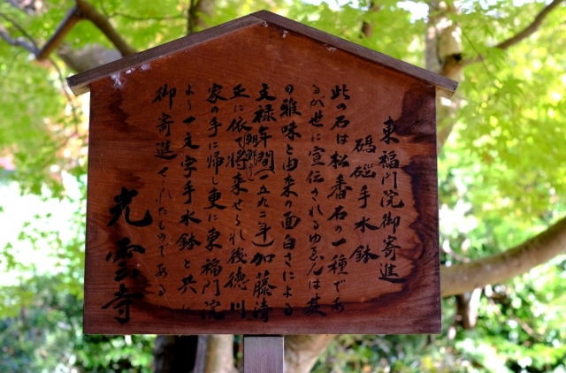 s-光雲寺 (9)