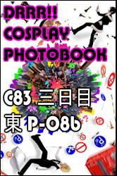 DRRR!!コスプレ写真集製作BLOG*4213