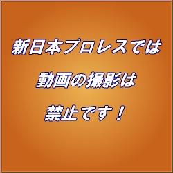 新日動画撮影禁止
