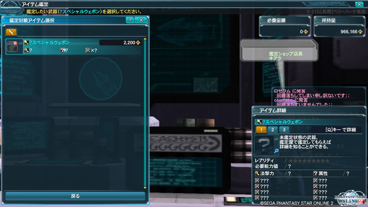 pso20130530_204211_004.jpg