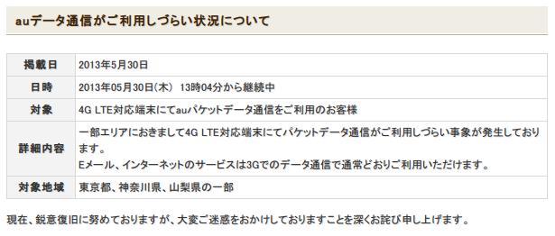 130530_au_syougai.png