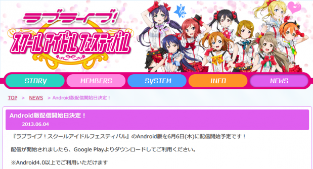 130604_lovelive_sif_android.png