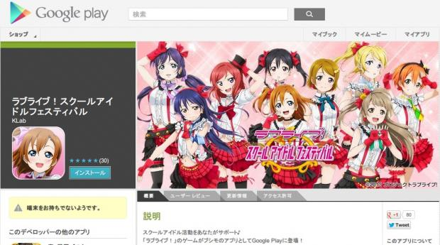 130606_android_lovelive.jpg