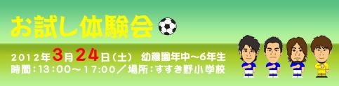青葉FC『お試し体験会』イベント開催!!2012年3月24日(土)13:00~