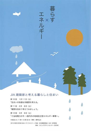OZONEセミナー2014.2.8