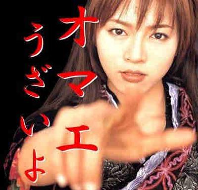20090419uzai.jpg