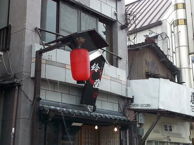 つけ麺ボンズ@熊本市