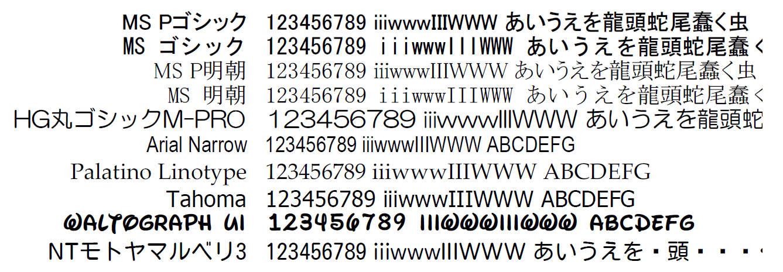 20120917 font 色々