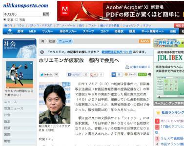 ホリエモンが仮釈放 都内で会見へ - 社会ニュース : nikkansports.com