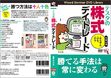 【予約受付中】テスタの株式デイトレード【DVD】