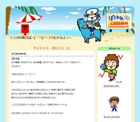 テスタの株日誌ヽ( ´¬`)ノ ~ FXもやるよっ~