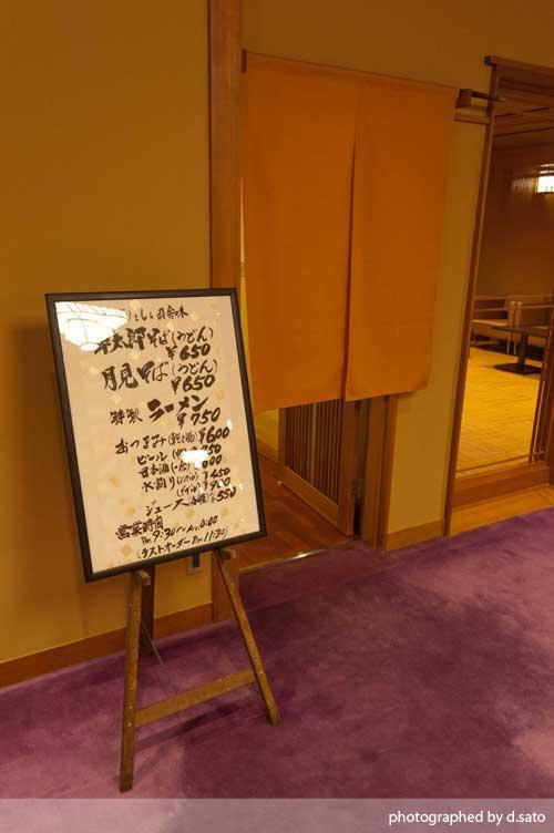 長野県 駒ヶ根市 赤穂 ホテル 山野草の宿 二人静 口コミ 夕食 料理 和食 写真 宿泊予約 16