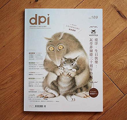 design_dpi_cover1.jpg