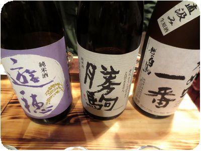 利き酒(500円)