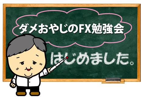 短期集中ダメおやじの無料FX勉強会(FXセミナー)