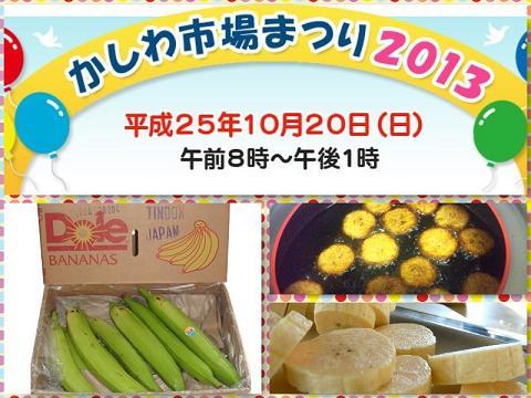 KashiwaFes1.jpg