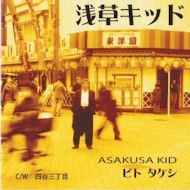ASAKUSA-KID_BITO-TAKESHI_800PX.jpg