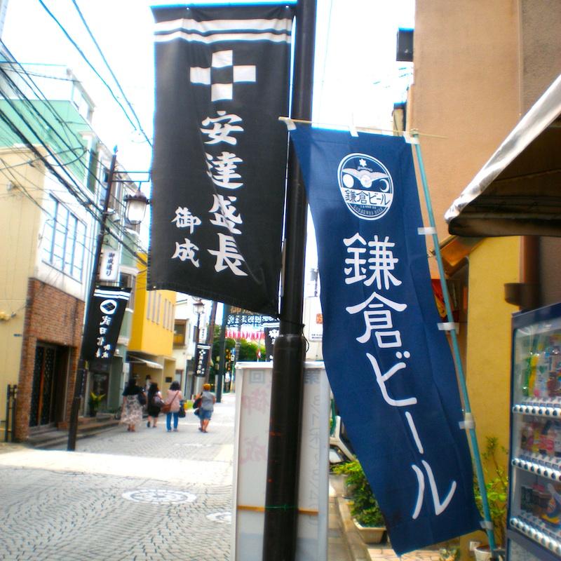 KAMAKURA_BEER800PX.jpg