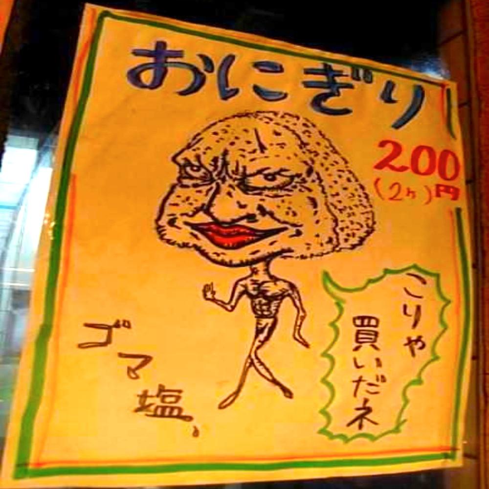 ONIGIRI_GANG1000PX.jpg