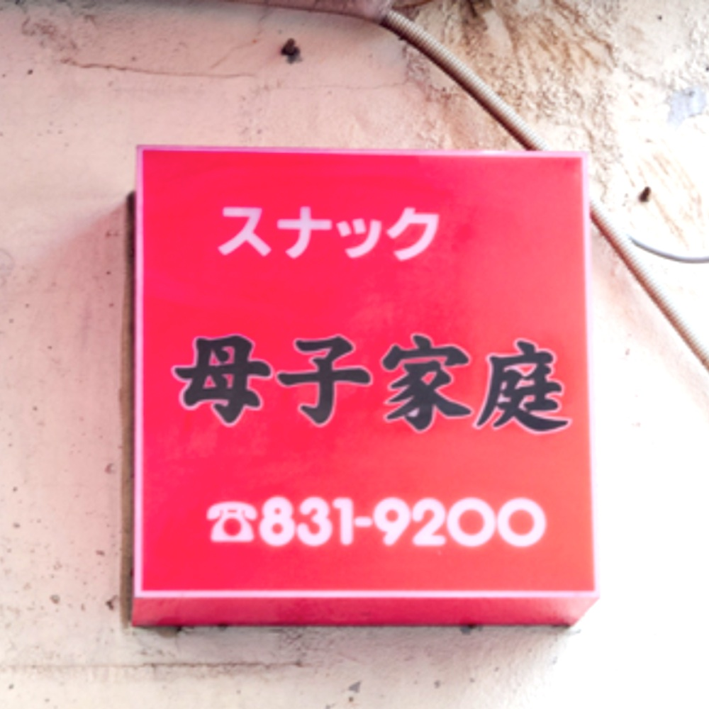 SNACK_BOSHIKATEI1000PX.jpg
