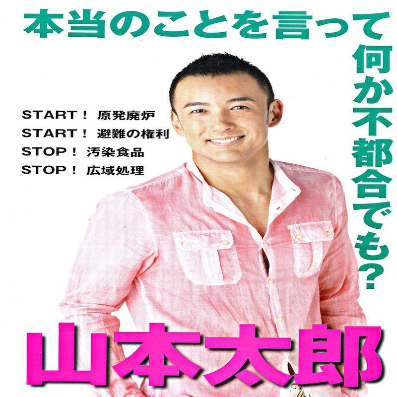 Tarou_Yamamoto800PX.jpg