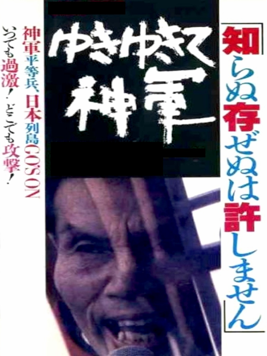 YUKIYUKITE_SHINGUN-120PX42.jpg