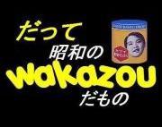 DSワカゾー