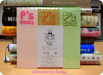 しおり裏面P's Booksロゴ