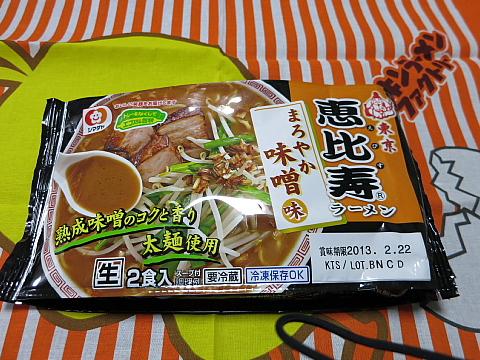 恵比寿麺0
