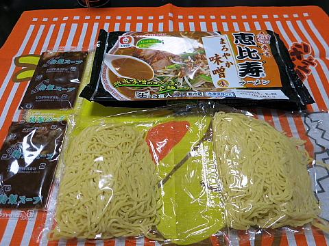 恵比寿麺1