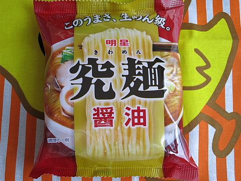 ラ王VS究麺2