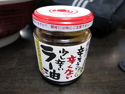 究麺油そば2