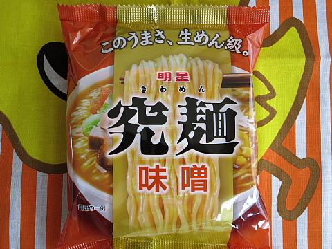 究麺味噌1