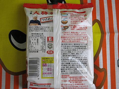 大勝軒つけ麺2