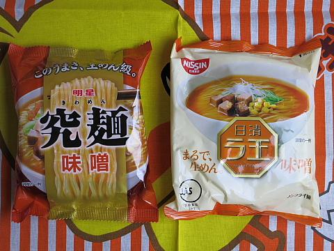 袋麺戦争味噌1