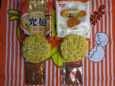 袋麺戦争味噌2