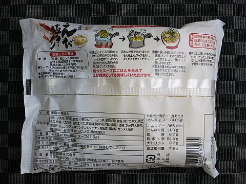 えび塩ラーメン2